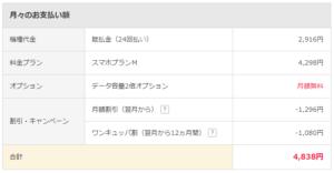 【ワイモバイル】iphone 6sの料金