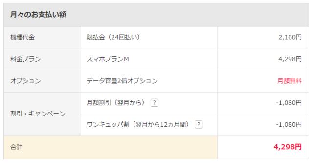 【ワイモバイル】iphone SEの料金