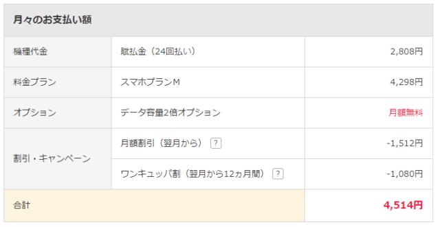 【ワイモバイル】AndroidOne-X3の料金